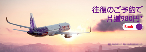 香港エクスプレス航空は、「片道980円セール」を開催、香港線の往復予約が対象!