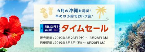 ANAは、6月発着の沖縄便が、7,800円~のタイムセールを開催!