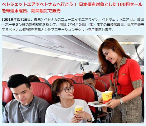ベトジェットエアは、日本便~ベトナム4路線対象に100円セールを開催!
