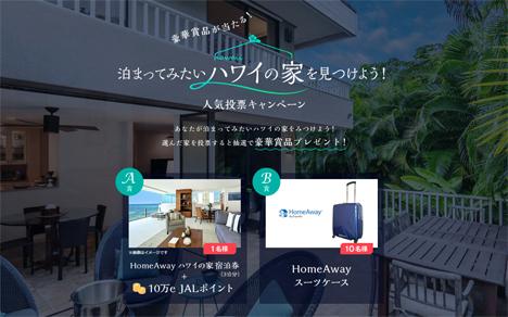 JALは、ハワイの家宿泊券と10万e JALポイントなどがプレゼントされる人気投票キャンペーンを開催!