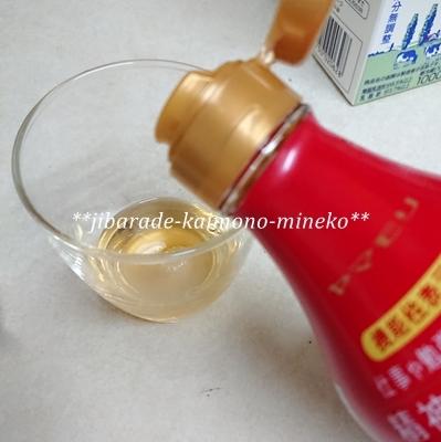 GABAりんご酢2