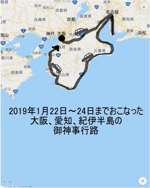 2019年1月22日から24日 大阪 近畿 紀伊半島