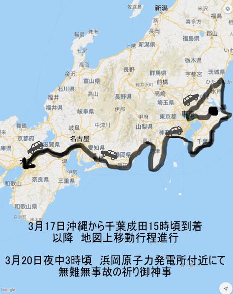 3月17日~21日大阪へ