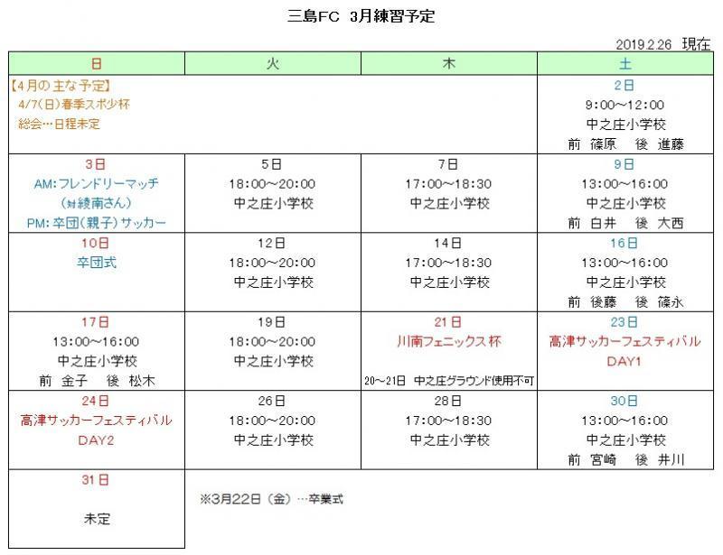 三島FC 3月練習予定