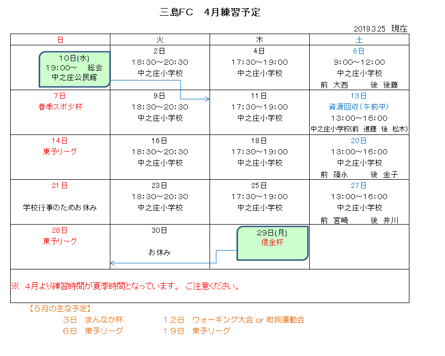 三島FC 4月練習予定