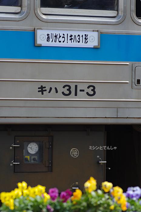 31_190323_3b.jpg