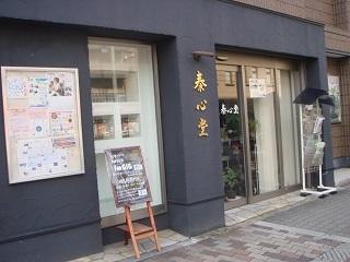 このお店の三階にスタジオがあります。