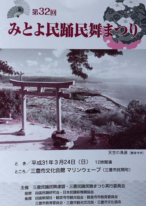 三豊民踊民舞祭りプログラム 31 3 24