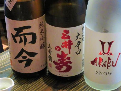 027  日本酒3種(1)