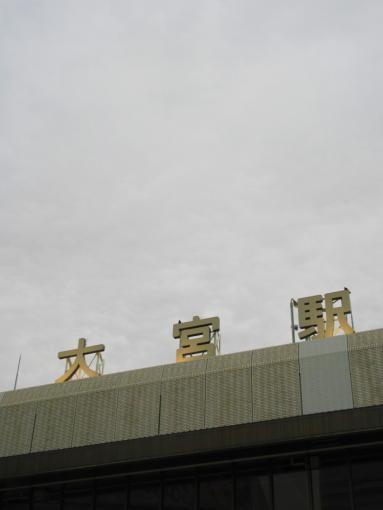 201  大宮駅(1)