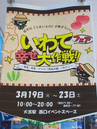 202  いわて大作戦(1)