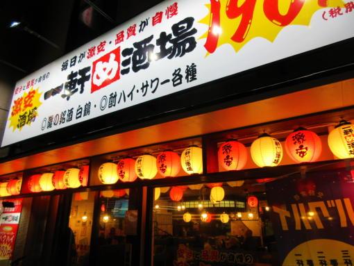 001  一軒め酒場(1)