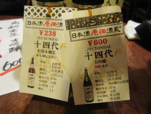 008  14代飲み比べ(1)