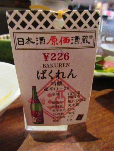 020  ばくれん(1)