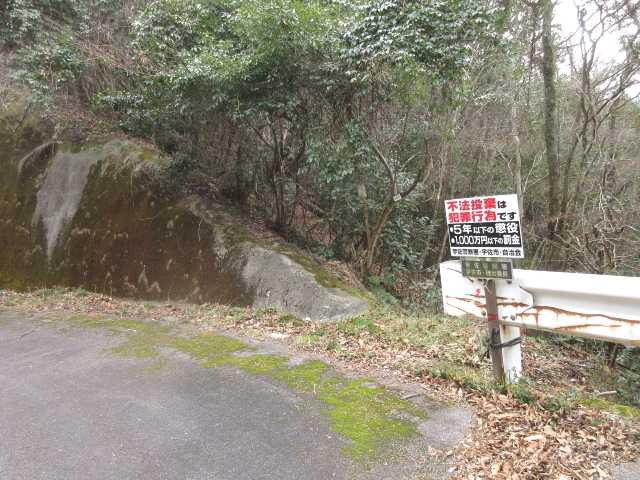 IMG0030JPG仙岩山県道登山口に下りてきた