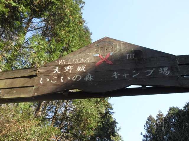 IMG0111JPG大野城憩いの森
