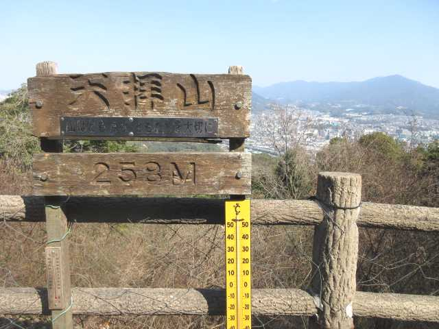 IMG0048JPG天拝山標板