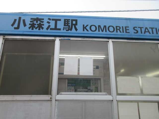 IMG0137JPG小森江駅
