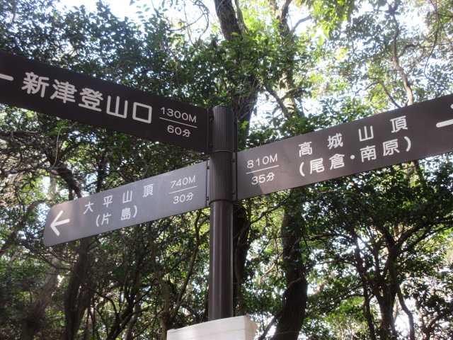 IMG0026JPG新津登山口へ