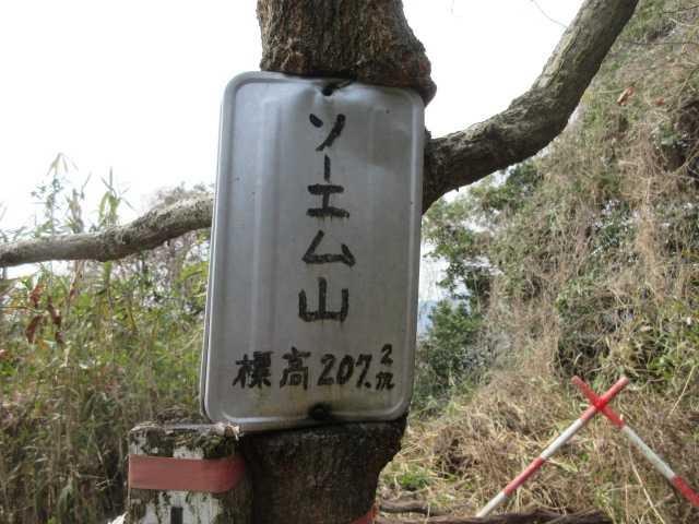 IMG0054JPGソーエム山