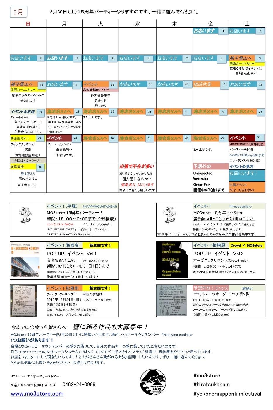 mo3カレンダー20193jpeg
