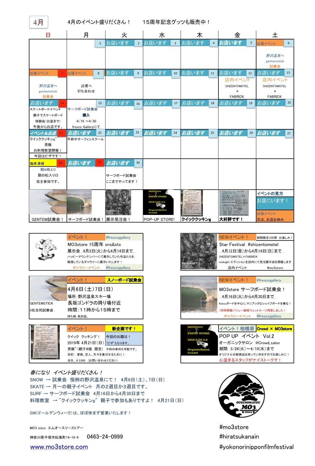 4月mo3カレンダー