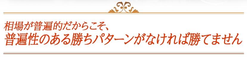 鹿子木式 FX勝ちパターントレード講座