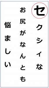 読み札(セ)