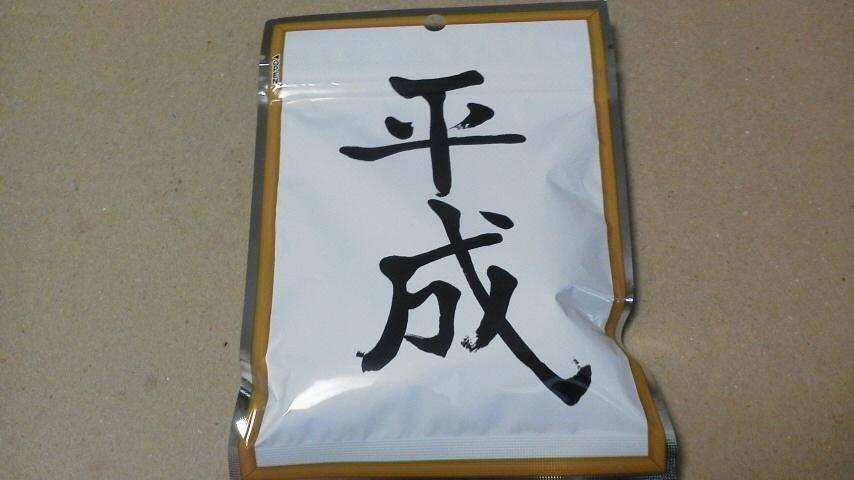 クリート「#平成最後のグミ」