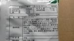 山芳製菓「ポテトチップス ねぎタン塩味」