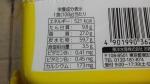 東洋水産「マルちゃん 黄色い博多焼ラーメン」