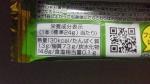 有楽製菓(ユーラク)「ブラックサンダー 抹茶あずき」