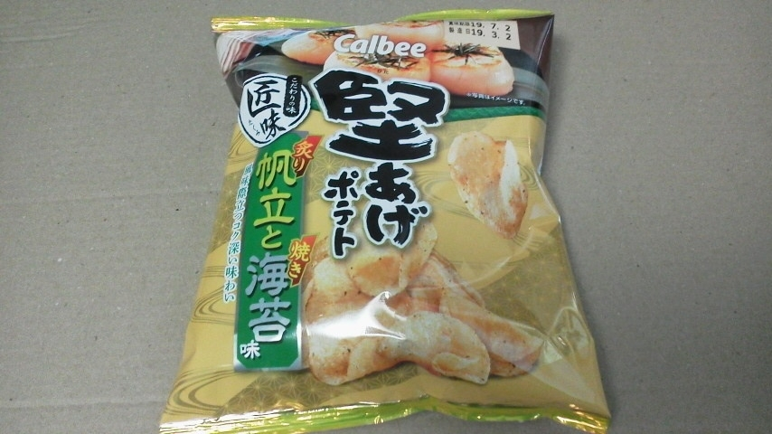 カルビー「堅あげポテト匠味 炙り帆立と焼き海苔味」