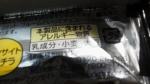 有楽製菓(ユーラク)「黒のブラックサンダー」