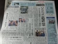 20190308日刊工業新聞TOP