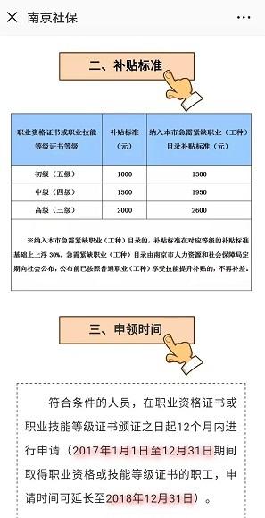 南京国家資格補助について