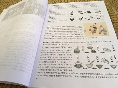 第7期高級茶芸師