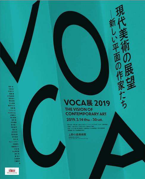 VOCA展2019_中島麦_nakajimamugi
