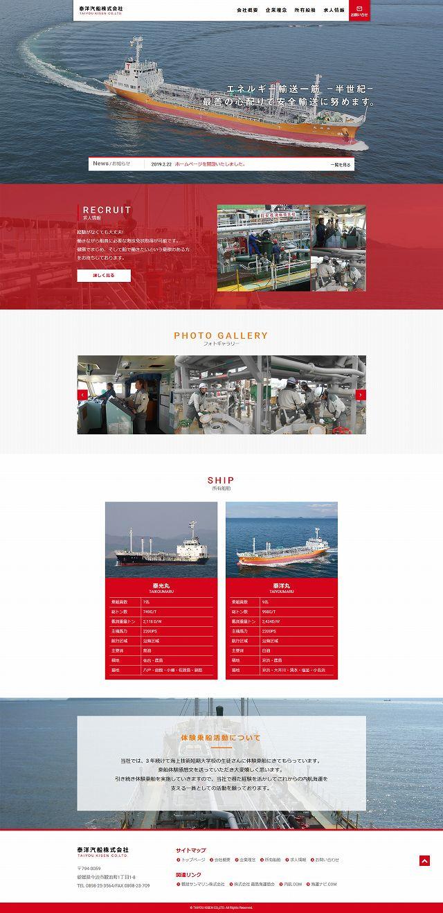 Screenshot_2019-02-27 泰洋汽船株式会社 エネルギー輸送一筋、半世紀、最善の心配りで安全輸送に努めます。