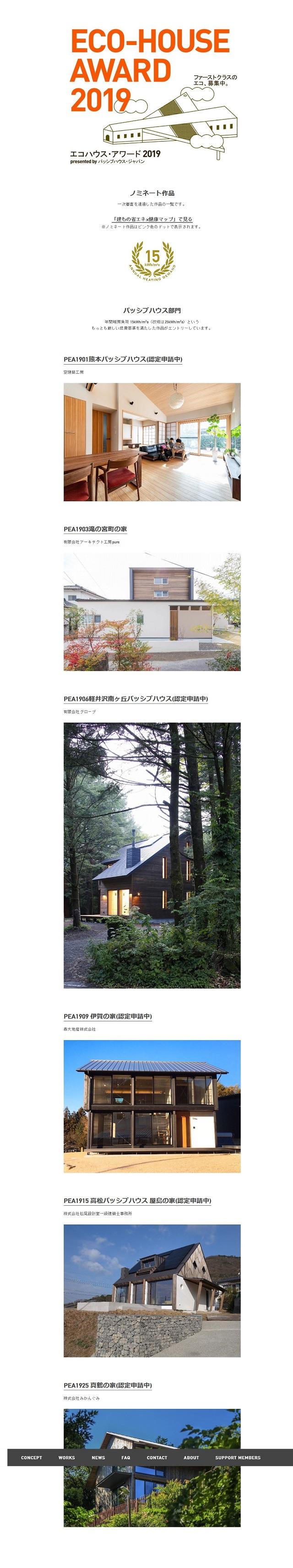 Screenshot_2019-03-12 PEA1900エコハウスアワード2019ノミネート作品 • PASSIVE HOUSE JAPAN2