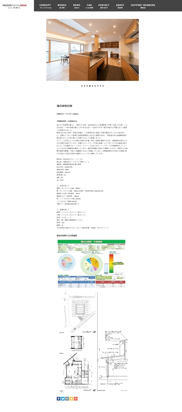 Screenshot_2019-03-13 PEA1903アーキテクト工房pure • PASSIVE HOUSE JAPAN1