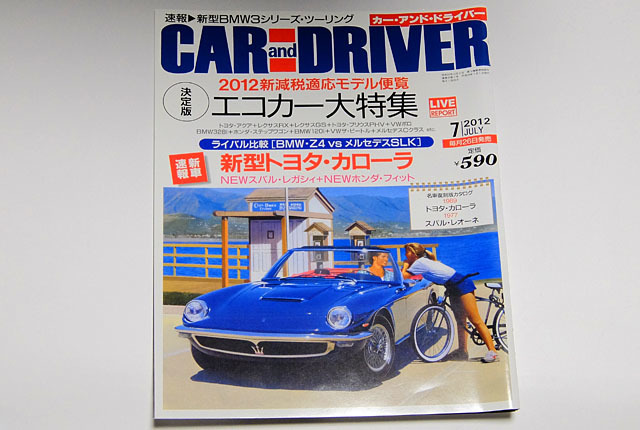 7257 CD誌 640×430