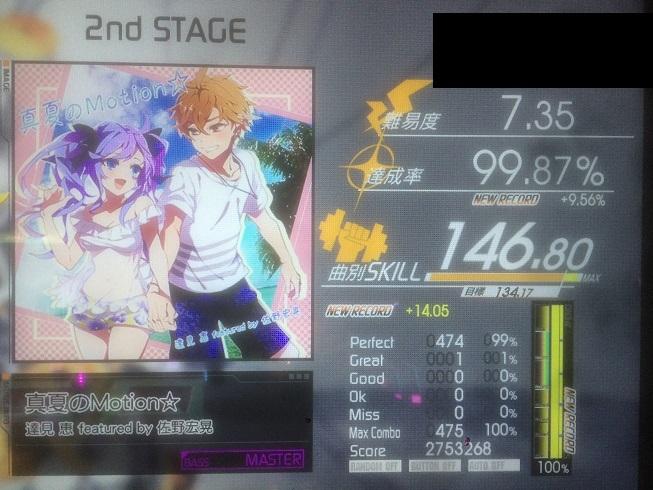 GITADORA EXCHAIN 真夏のMotion☆