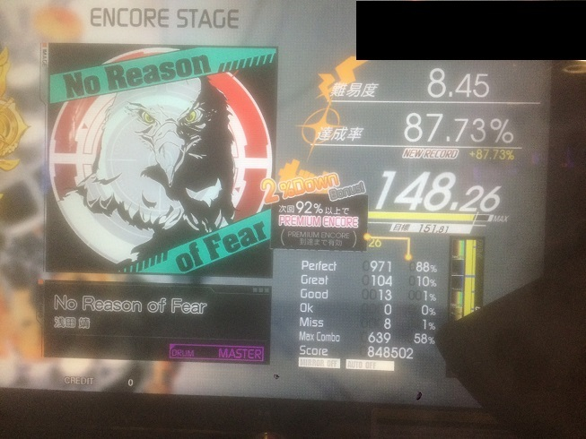 GITADORA EXCHAIN No Reason of Fear