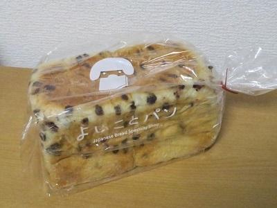 190221_よいことパン3