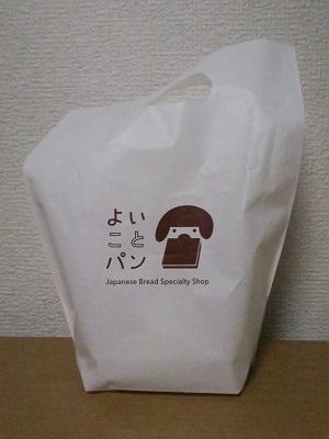190221_よいことパン7