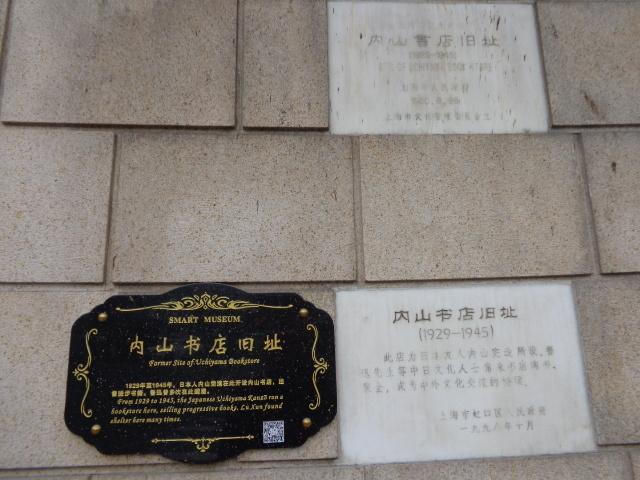内山書店旧跡2