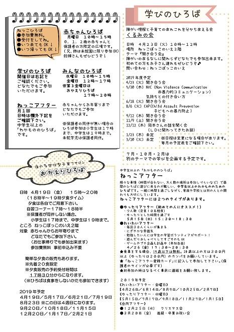 201904uraのコピー