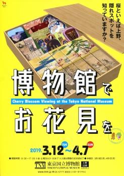 東博img686 (2)