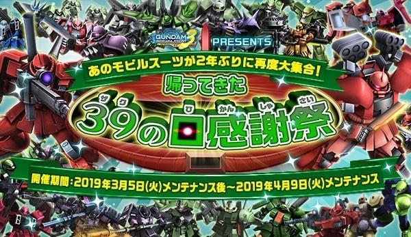 基本プレイ無料の戦略シミュレーションゲーム『ガンダムジオラマフロント』 2年ぶりの「ザクの日感謝祭」を開催したぞ~!
